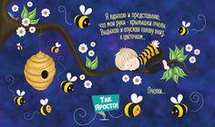 поза пчелки