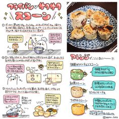 スコーン Sweets Recipes, Diet Recipes, Snack Recipes, Cooking Recipes, Cooking Ideas, Food Illustrations, Food Menu, Asian Recipes, Food Art