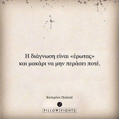 Best quotes greek for her 45 ideas Couple Quotes, New Quotes, Faith Quotes, Bible Quotes, Quotes To Live By, Funny Quotes, Inspirational Quotes, Cute Smile Quotes, Happy Quotes