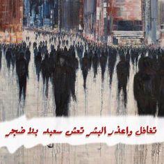 بالعربي Arabic Words, Caligraphy, Feelings, My Love, Artist, Painting, Life, Quote, Artists