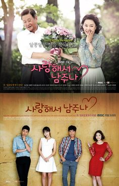 Next MBC Weekend Drama Give Love Away Releases Poster and First Teaser | A Koala's Playground