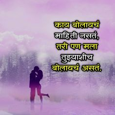Love Image Quotes In Marathi Love Images For Boyfriend, Cute Love Quotes For Him, Sad Love Quotes, Cute Love Songs, Funny Quotes, Quotes Pics, Short Quotes, True Love Images, Love Quotes With Images