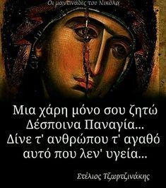 Οι 35 καλύτερες εικόνες του πίνακα Παναγια | Χριστιανοί, Θρησκεία ...