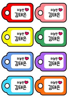 귀여운 사각 이름표 : 네이버 블로그 Name Labels, Name Tags, School Frame, School Labels, Learn Korean, Craft Activities For Kids, My Job, Photo Backgrounds, Holidays And Events