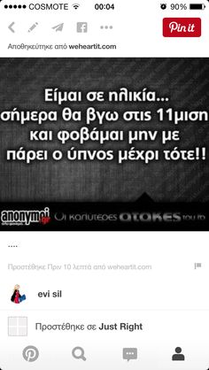 Funny Greek Quotes, Greek Memes, Funny Quotes, Bright Side Of Life, Word 2, Greeks, Cheer Up, True Words, Just For Laughs