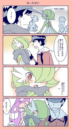 Pokemon Red, Pokemon Comics, Cute Pokemon, Video Games Funny, Funny Games, Gardevoir Comic, Kawaii Cute, Anime Characters, Anime Art