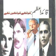 Quaid e Azam Kia The Kya Nahi Thy  written by Dr Mubarak Ali Quaid e Azam Kia The Kya Nahi Thy  written by Dr Mubarak Ali.PdfBooksPk posted this book category of this book is general-books.Format of  is PDF and file size of pdf file is 3.01 MB.  is very popular among pdfbookspk.com visotors it has been read online 111  times and downloaded 115 times.