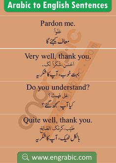 Spoken Arabic Sentences and Phrases with Meanings in Urdu and English Arabic Sentences, English Sentences, Word Sentences, English Phrases, Arabic Phrases, English Learning Books, English Conversation Learning, English Writing Skills, English Language Learning