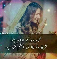 Mai to puri masoom hun. Crazy Girl Quotes, Funny Girl Quotes, Girly Quotes, Urdu Quotes, Poetry Quotes, Quotations, Girlish Diary, Urdu Poetry 2 Lines, Best Qoutes