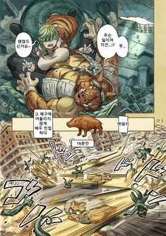 Anime Stories, Echidna, Comic Styles, Illustrations And Posters, Manga Art, Manhwa, Mythology, Pokemon, Make It Yourself