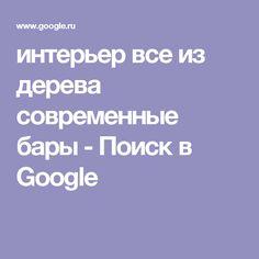 интерьер все из дерева современные бары - Поиск в Google