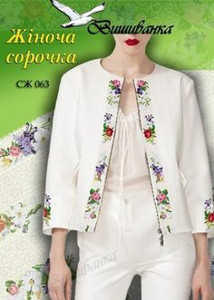 #СХЕМА для вишивки хрестиком жіночої сорочки СЖ 063