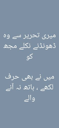 Love Poetry Images, Poetry Quotes In Urdu, Best Urdu Poetry Images, Love Poetry Urdu, Urdu Quotes, Feeling Hurt Quotes, Depressing Songs, Urdu Funny Poetry, Relationship Goals Text