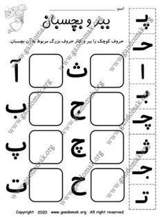 Persian Alphabet Match - تمرین حروف الفبای فارسی by Gandomak | TpT