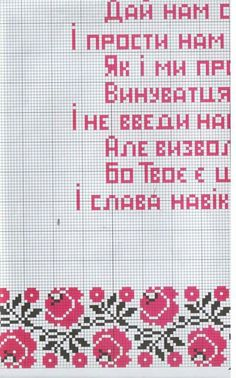 Religious Cross, Cross Stitch Patterns, Embroidery, Art, Art Background, Needlepoint, Kunst, Performing Arts, Counted Cross Stitch Patterns