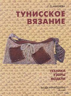 Foto: tunisiano http://rapidshare.com/files/166555349/Abizjaeve_TunisskoeV.rar link para baixar este livro