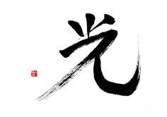 kanji calligraphy of hikari - light. (Source)