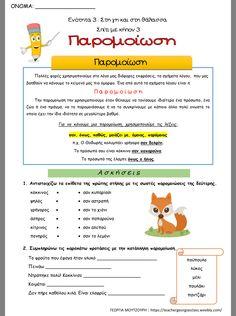 Greek Language, Special Education, Kids Learning, Worksheets, Back To School, Homeschool, Parenting, Teacher, Writing