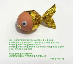 황금물고기달걀, 리