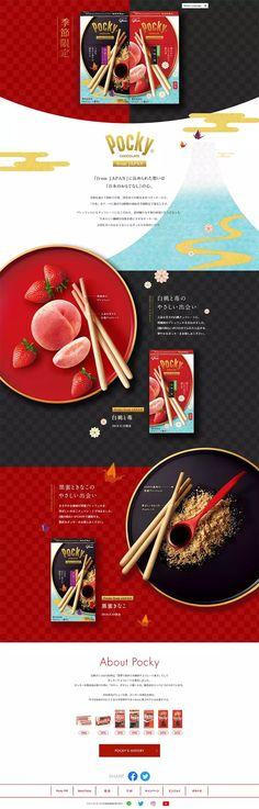 Food Web Design, Site Design, Web Layout, Layout Design, Banner Design Inspiration, Japanese Packaging, Food Banner, Japan Design, Sticker Design