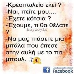 .... Funny Greek Quotes, Funny Statuses, Funny Photos, Laughter, Jokes, Comebacks, Memories, Sweet, Humor