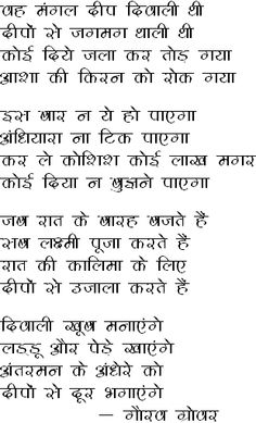 Essay For Students Of High School Diwali Diwali Festival Of Lights Sample Resume Hindi Words Paper  Lighting Health Essays also Essay On English Subject  Best Diwali  Festival Of Lights Images  Diwali Festival Of  Essay Writings In English