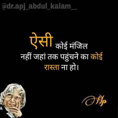 Buddha Quotes Inspirational, Inspirational Quotes About Success, Motivational Quotes For Women, Inspirational Quotes Pictures, Apj Quotes, Hindi Quotes Images, Words Quotes, Life Quotes, Good Thoughts Quotes