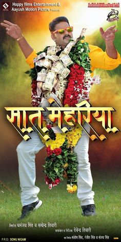 Saat Mehariya Bhojpuri Movie Wiki Star Cast and Crew View all about Bho Full Hd Pictures, Hd Photos, Latest Hindi Movies, Video Downloader App, Bhojpuri Actress, Full Cast, Star Cast, Song List, It Movie Cast