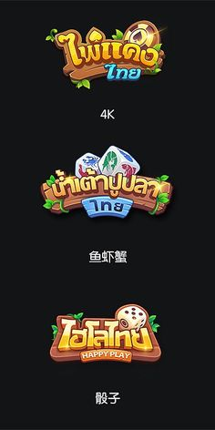 棋牌游戏|UI|游戏UI|puinua ... Game Ui Design, Icon Design, Logo Design, Graphic Design, Hype Logo, Game Font, Happy Play, Toys Logo, Games For Kids