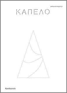 🎁 Προγραφή με Αποκριάτικο αέρα Triangle, Plaits