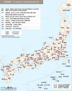 Japanese History, Historical Maps, Geography, Quotations, Math, Edo Period, Study, School, Tips