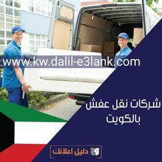 نقل عفش الكويت ارخص شركة نقل عفش