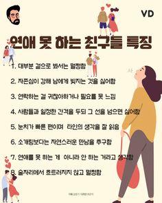 Korean Handwriting, Korean Quotes, Sense Of Life, Good Sentences, Love Actually, Learn Korean, Good Notes, Human Emotions, Wise Quotes