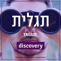 """discovery"" | עברית"