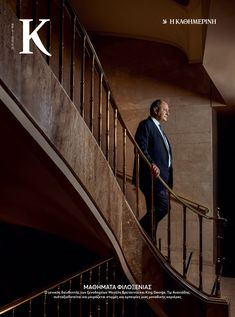 Tim Ananiadis for Kappa Magazine Cover in Hotel Grand Bretagne Athens Athens Greece, King George, Kappa, Portrait Photographers, Magazine, Cover, Photography, Business, Brittany