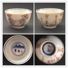 Japanese sake bowl, Kutani.