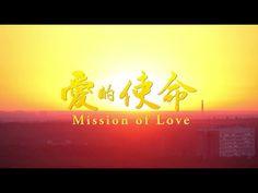 【東方閃電】全能神教會福音電影《愛的使命》 Website: http://tr.kingdomsalvation.org  Youtube: http://www.youtube.com/godfootsteps  Facebook: http://www.facebook.com/kingdomsalvat...  Twitter: http://twitter.com/godfootsteps_tr  Blog: http://tw.blog.hidden-advent.org  Email: info@kingdomsalvation.org