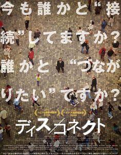 ディス/コネクト /// Disconnect /// 2012 Movies 2014, Japanese, Movie Posters, Flyers, Yahoo, Typo, Design, Ruffles, Japanese Language