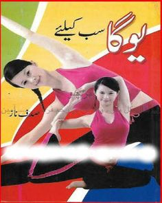 Free download or read online Yoga exercises and fitness a self-help fitness related pdf book written by Sadaf Naz.