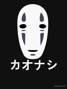 The mask of No-Face from the anime movie: Spirited Away. The kanji translate in ''Kaonashi'' what translate into faceless or ''No-Face''