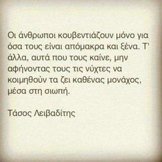 Old Quotes, Greek Quotes, Life Quotes, Favorite Quotes, Best Quotes, Saving Quotes, Greek Words, Quotes By Famous People, English Quotes