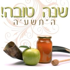 great rosh hashanah side dishes