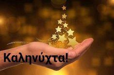 Good Night, Christmas Ornaments, Holiday Decor, Greek, Xmas Ornaments, Have A Good Night, Christmas Jewelry, Christmas Ornament, Christmas Baubles