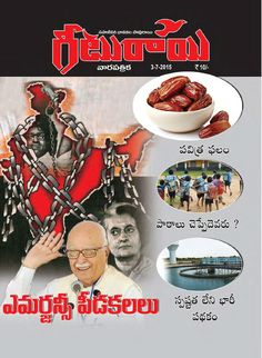Geeturai Weekly Magazine July 1st Week 2015