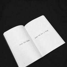 #안아줄게요 수록 글
