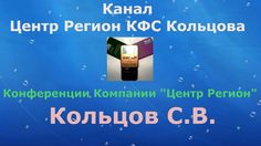 Кольцов С.В. 22.06.17 г. «Коллекционные КФС «ИНДИ» и «ЮДЕК».  Центр Реги...