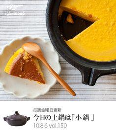 濃厚!「かぼちゃプリン」 | 長谷園の週刊webレシピ
