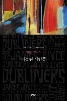 더블린에 살았던 중산층의 삶을 통해 더블린 전역에 퍼져 있는 정신적, 문화적, 사회적 병폐를 적나라하게 보여준다. 인간 본성에 대한 치열한 탐구를 바탕으로 인류 보편의 문제를 재조명한 걸작. 20세기 문학에 변혁을 일으킨 모더니즘의 선구적 작가 제임스 조이스의 첫 작품으로, 이 책에 대한 이해 없이는  『젊은 예술가의 초상』이나 『율리시스』 같은 그의 후기작을 이해하기는 불가능하다. ►더블린 사람들 | 제임스 조이스 | 진선주 옮김 | 문학동네 세계문학전집 43