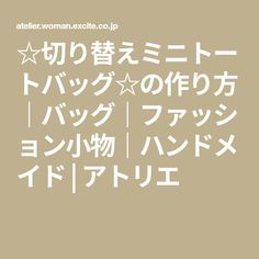 ☆切り替えミニトートバッグ☆の作り方 バッグ ファッション小物 ハンドメイド   アトリエ