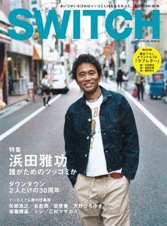 SWITCH Vol.30 No.12 ◆ 浜田雅功 ◆ 誰がためのツッコミか:Amazon.co.jp:本